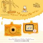 [特別限量版]小熊維尼兒童數位相機